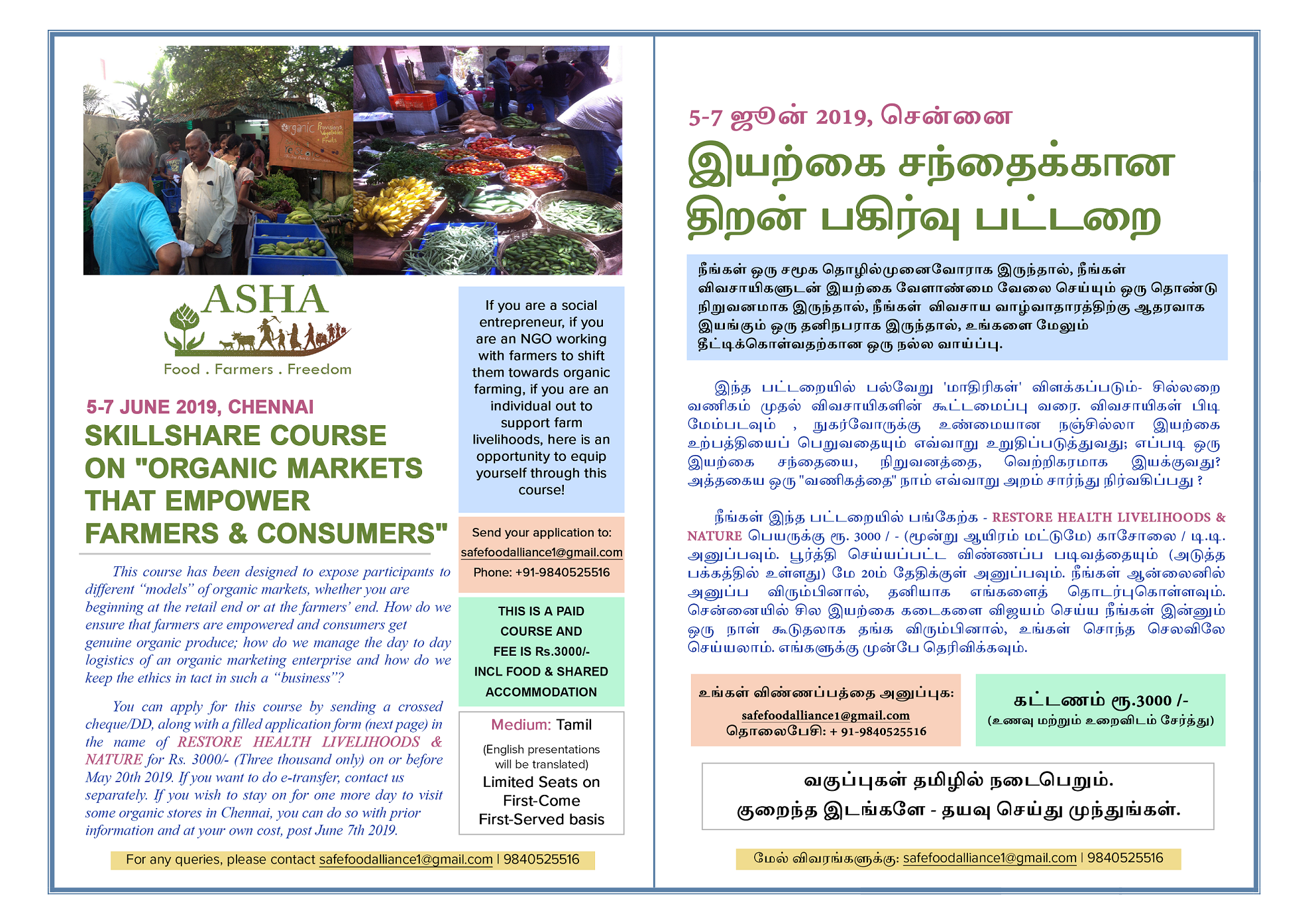 Asha TN Markets workshop Banner
